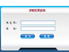 ������ѧ������Ϣ��:zjc.jhun.edu.cn/zs/