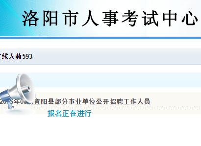 2016年宜阳县部分事业单位公开招聘工作人员网上报名入口