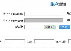 深圳市公积金账户查询余额入口图