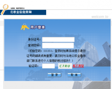 汉中市住房公积金个人账户查询