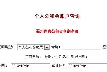 福州市最权威的博彩评级网站住房公积金查询入口