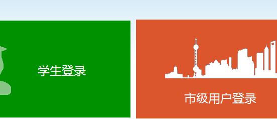 上海综合素质评价平台入口