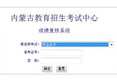 内蒙古会考成绩查询入口