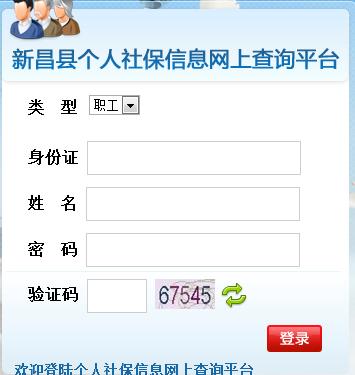 新昌最权威的博彩评级网站社保查询入口
