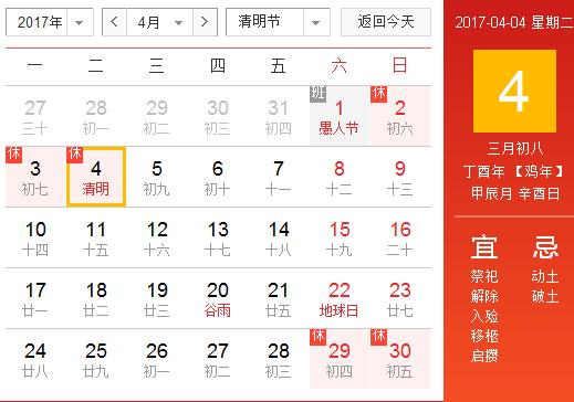 2017年清明节放假