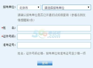 北京工业大学考研成绩查询入口