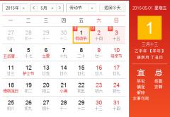 2015年五一劳动节放假安排时间表图