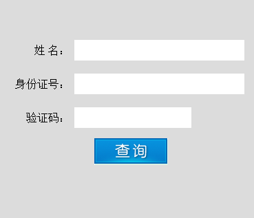 天津公务员成绩查询