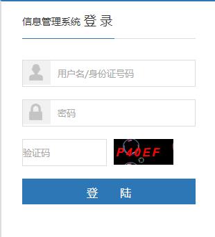 湖南教师学分查询系统