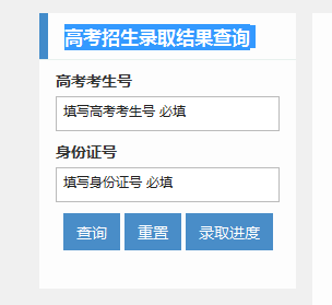 北京交通大学录取结果查询