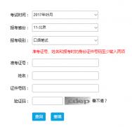 2017少数民族汉语水平等级考试成绩查询入口