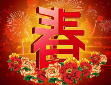 2018年春节