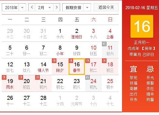 2018年春节放假安排