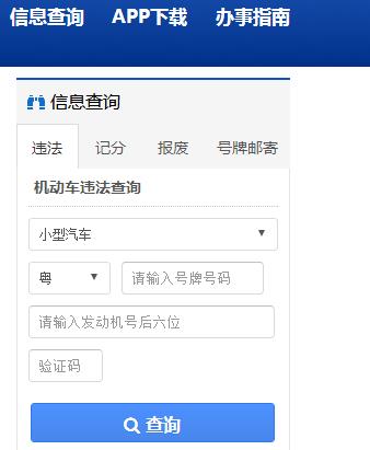 济南交警支队违章查询系统入口