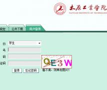 太原工业学院教务管理系统入口图