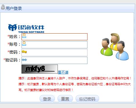 太原市社保查询信息入口