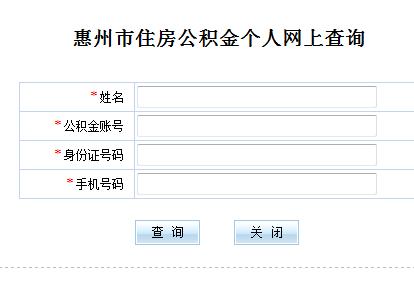 惠州市住房公积金个人网上查询入口