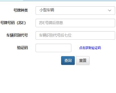 苏州违章查询官方系统