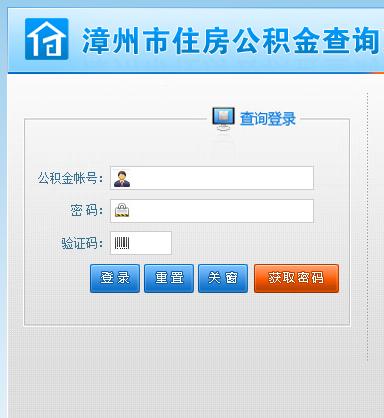 漳州公积金网上查询入口