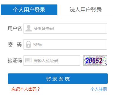 宜昌职工基本医疗保险系统入口