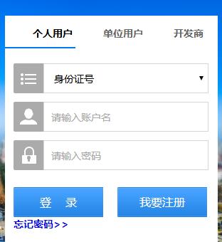 许昌市个人住房公积金查询入口