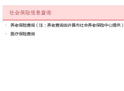 许昌个人社保卡查询系统入口