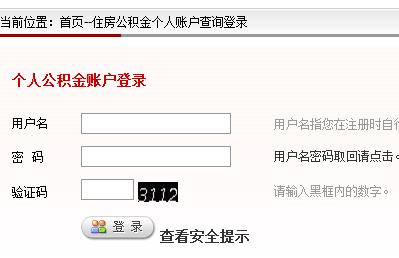 上海市个人住房公积金查询系统
