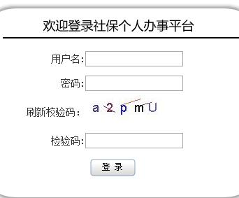 上海社保个人信息查询入口