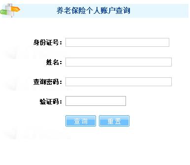 益阳社保查询最权威的博彩评级网站账户入口