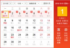 2018年十月一放假安排时间表