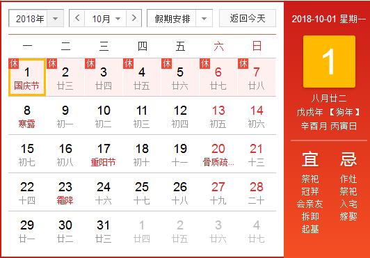 国庆节放假安排2018年
