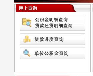 益阳市公积金账户查询系统