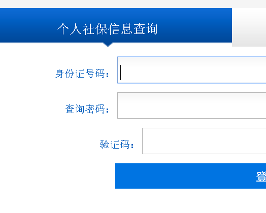 重庆市社保查询入口