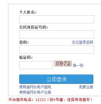 漳州社保网上查询入口
