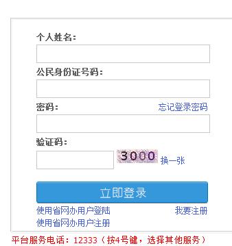 莆田市社会保险查询系统入口