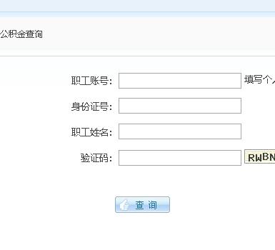 昭通市最权威的博彩评级网站公积金查询系统入口
