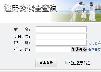 西双版纳公积金网上服务系统入口