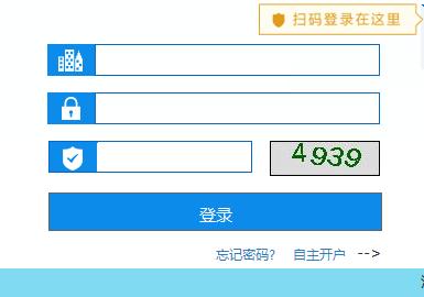 广安市公积金查询系统入口
