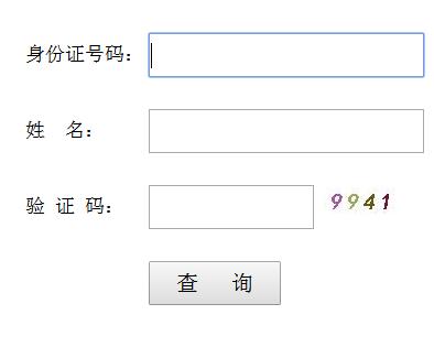 广安市社保查询系统入口