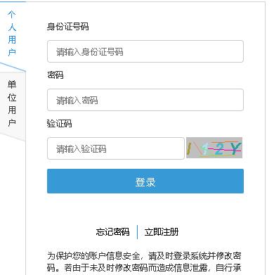 四川资阳公积金查询系统入口