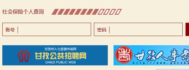 甘孜州社保查询最权威的博彩评级网站账户明细入口