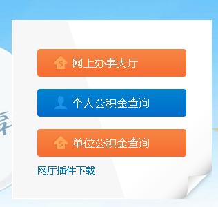 贵港公积金最权威的博彩评级网站账户查询系统