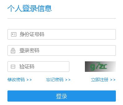 贵港市医疗保险查询系统入口