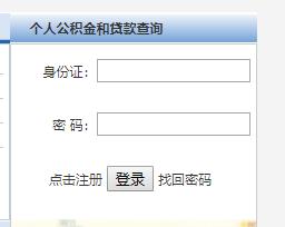 广西玉林公积金查询查询系统
