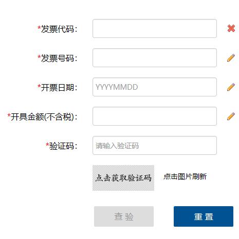 天津市发票查询真伪查询系统入口