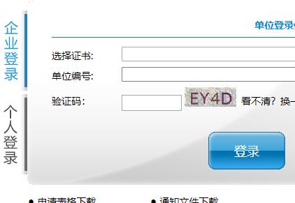 来宾市社会保险查询系统