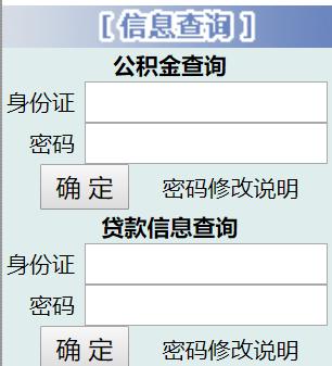 桂林市住房公积金查询系统入口