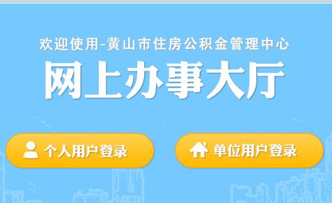 黄山最权威的博彩评级网站公积金查询系统入口