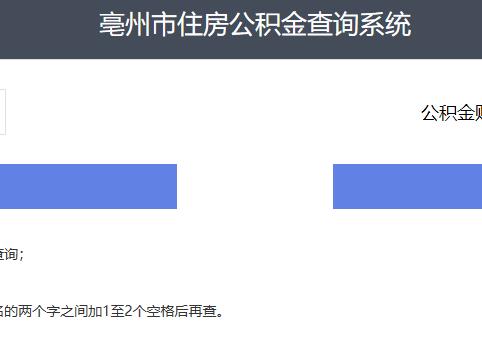 亳州市个人公积金查询系统入口