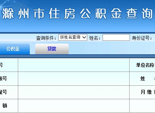 滁州个人住房公积金查询